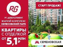 ЖК «Семеновский парк» Квартиры с видом на Измайловский парк